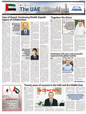 Synergy Media Specialists: The UAE (Dec. 14, 2018)