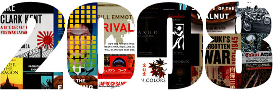 Best of Asia books 2008 graphic