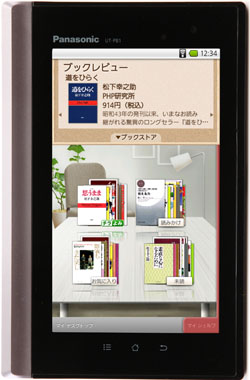 Panasonic's UT-PB1 e-book reader