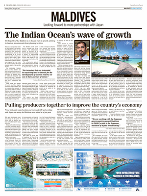 Global Insight: Maldives (May. 28, 2015)