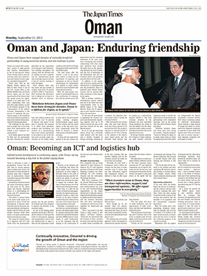 Global Insight: Oman (Sep. 21, 2015)